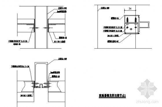 玻璃幕墙龙骨连接节点1