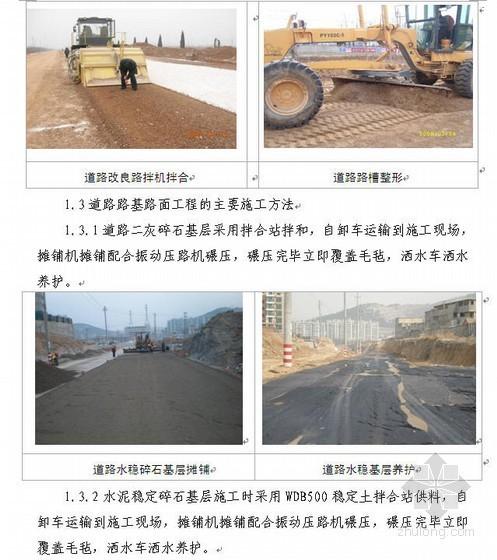 济南西客站片区市政工程施工组织设计(投标)