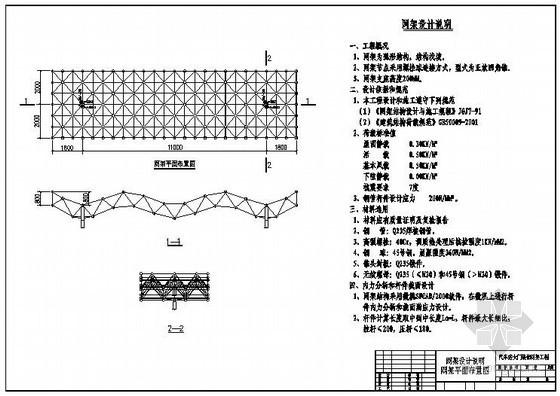 车站大门装饰网架工程施工图