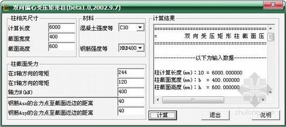 双向偏心受压矩形柱配筋计算小软件