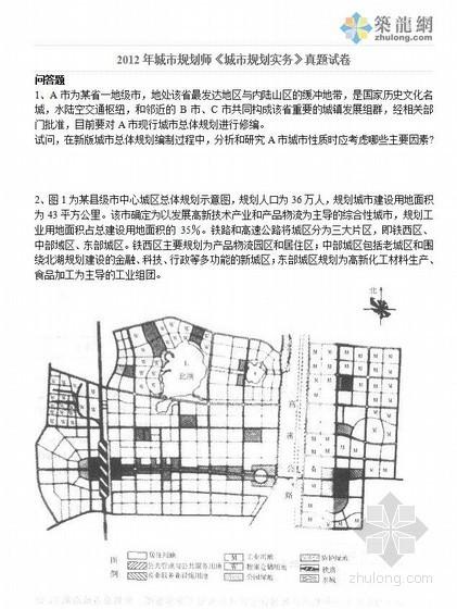 2012年城市规划师《城市规划实务》真题试卷及详析