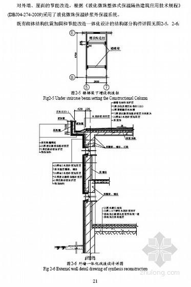 [硕士]既有砌体结构抗震加固与节能改造一体化的研究[2010]