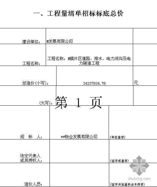 成都某片区道路、排水、电力浅沟及电力隧道工程清单投标书(2008-5)