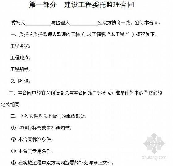 建设工程委托监理合同范本GF—2000—0202