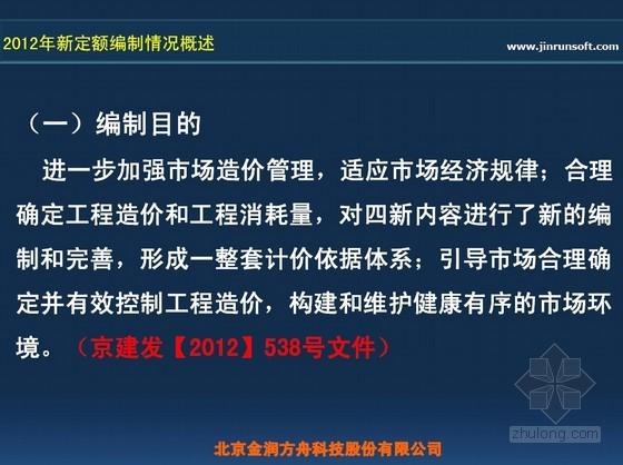 [北京]2012版预算定额结合2013版清单计价规范要点解读(50页)