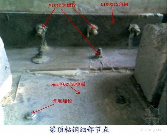 结构梁板粘钢结构加固技术总结