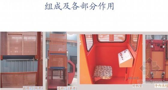 建筑工程施工升降机基础知识培训讲义