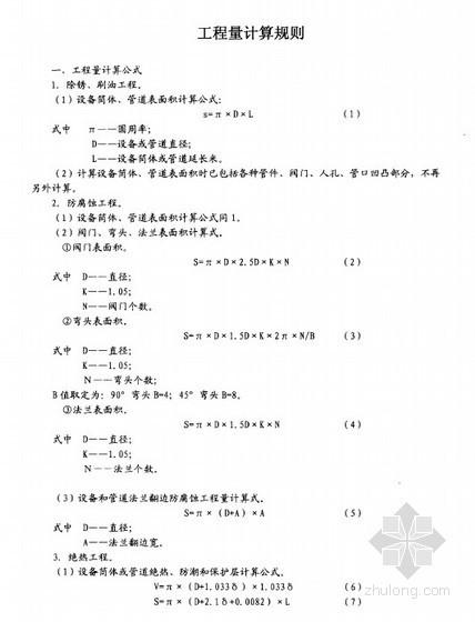 [安徽]2005安装工程(刷油、防腐蚀、绝热工程)消耗量定额