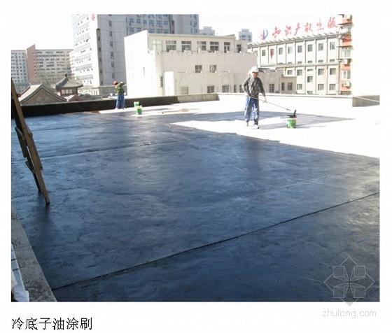 住宅小区屋面防水施工工艺(SBS防水卷材)