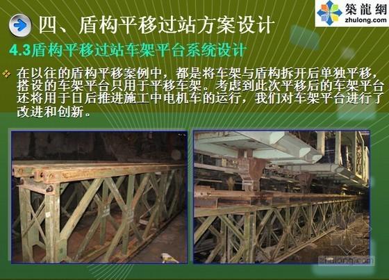 [上海]盾构平移过站施工技术23页