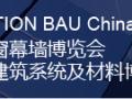 FenestrationChina2017第十五届中国国际门窗幕墙博览会