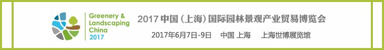 [2017.6.7-9]2017中国(上海)国际园林景观产业贸易博览会