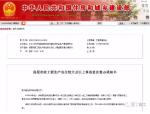 1个月内贵阳轨道交通2号线工程连发两次事故,住建部发布督办通知