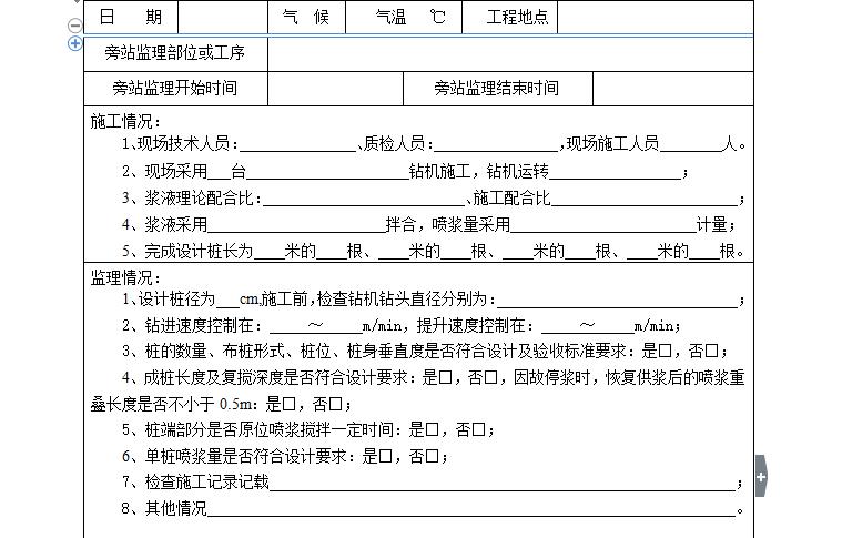 [旁站记录]水泥砂浆搅拌桩施工旁站监理记录表