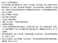 [万科]金色水岸项目施工总承包施工合同(共66页)