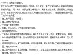 【万科】金色水岸项目施工总承包施工合同(共66页)