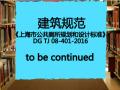 免费下载《上海市公共厕所规划和设计标准》DGTJ08-401-2016
