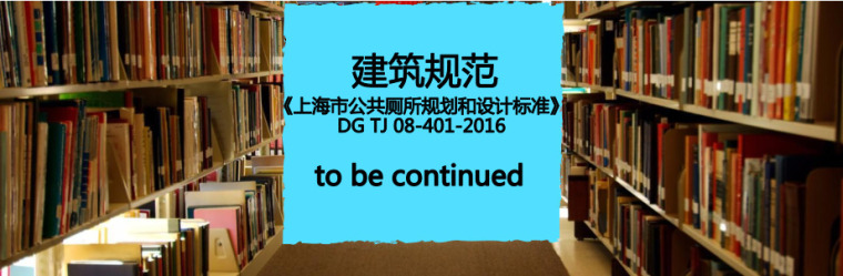 Isemachi公共厕所资料下载-免费下载《上海市公共厕所规划和设计标准》DGTJ08-401-2016