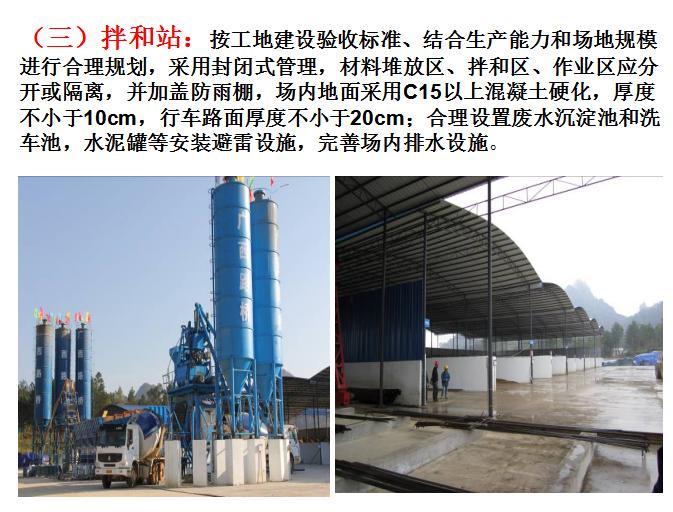 """高速公路施工""""四化""""管理措施推进要求(78页)"""