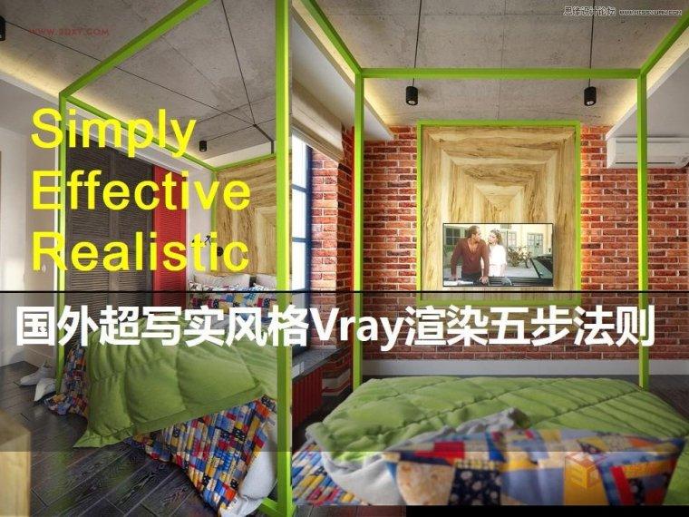 3DMAX渲染:超写实风格Vray渲染五步法则
