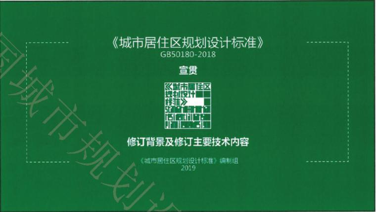 2018版《城市居住区规划设计标准》解读PPT—(标准贯宣组)