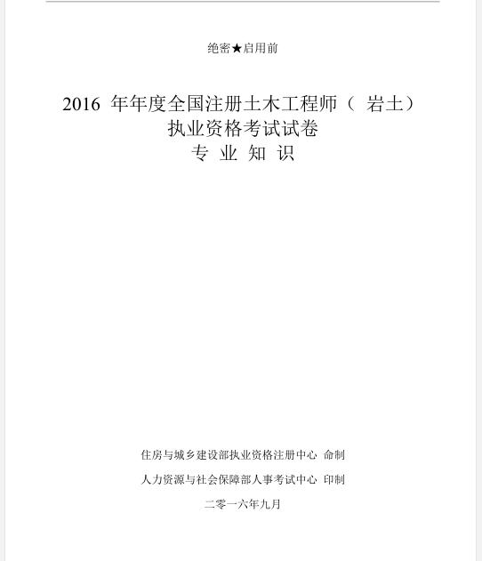 2016年全国注册岩土工程师专业知识考试试题(正式版)