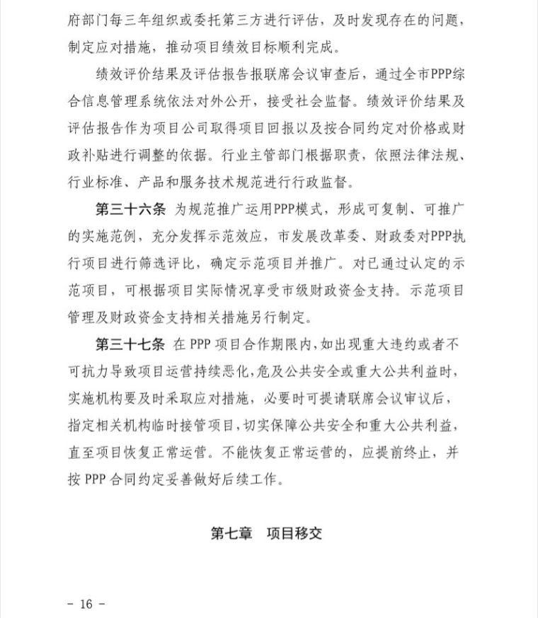 鼓励民资参与PPP,深圳市发改委动真格!_17