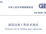 GB50330-2013建筑边坡工程技术规范