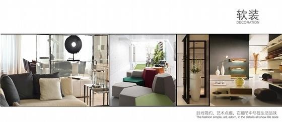 不同风格样板间室内设计概念方案册(页面整洁清晰,图纸干净推荐!)-不同风格样板间室内设计概念方案册软装