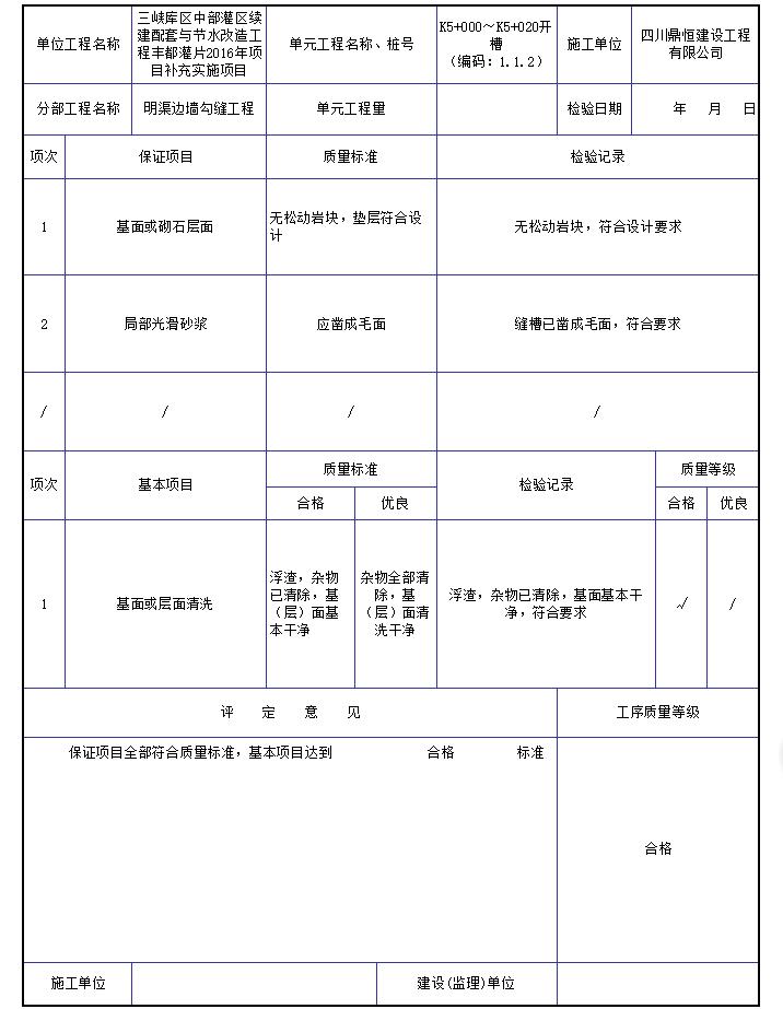 重庆水利工程资料范例2017_1