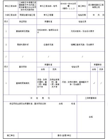 韦德娱乐1946_重庆水利工程资料范例2017