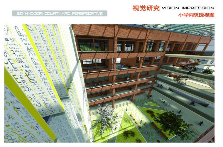 临港新城小学幼儿园方案设计文本(75页)-内院透视图