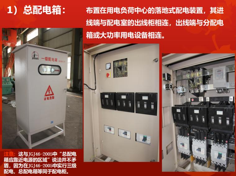 【中石化】工程项目临时用电安全管理(共105页)_5
