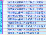 【全国】墙柱面装饰工程量计算规则(共42页)