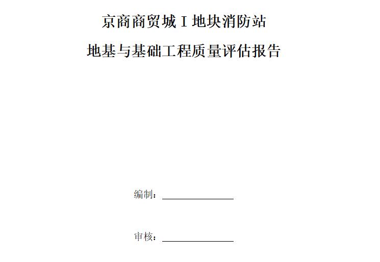 [基础]京商商贸城消防站基础工程质量评估报告