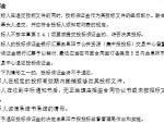 [阜阳]城南新区水系综合治理PPP项目招标文件(共62页)