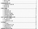 北京某top2高校暖通空调毕业设计(住宅项目)