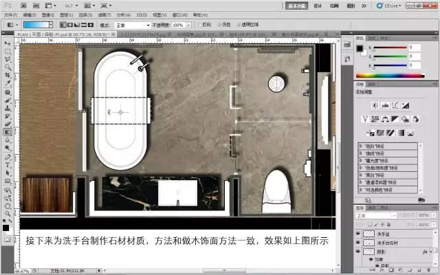 室内设计必学技能:彩色平面图PS教程_36