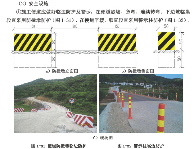 [广东]高速公路工程施工安全标准化指南(安全技术篇)
