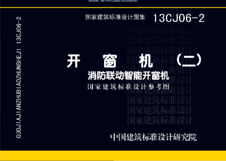 13CJ06-2《开窗机(二)》