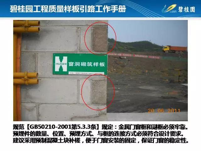 碧桂园工程质量样板引路工作手册,附件可下载!_58