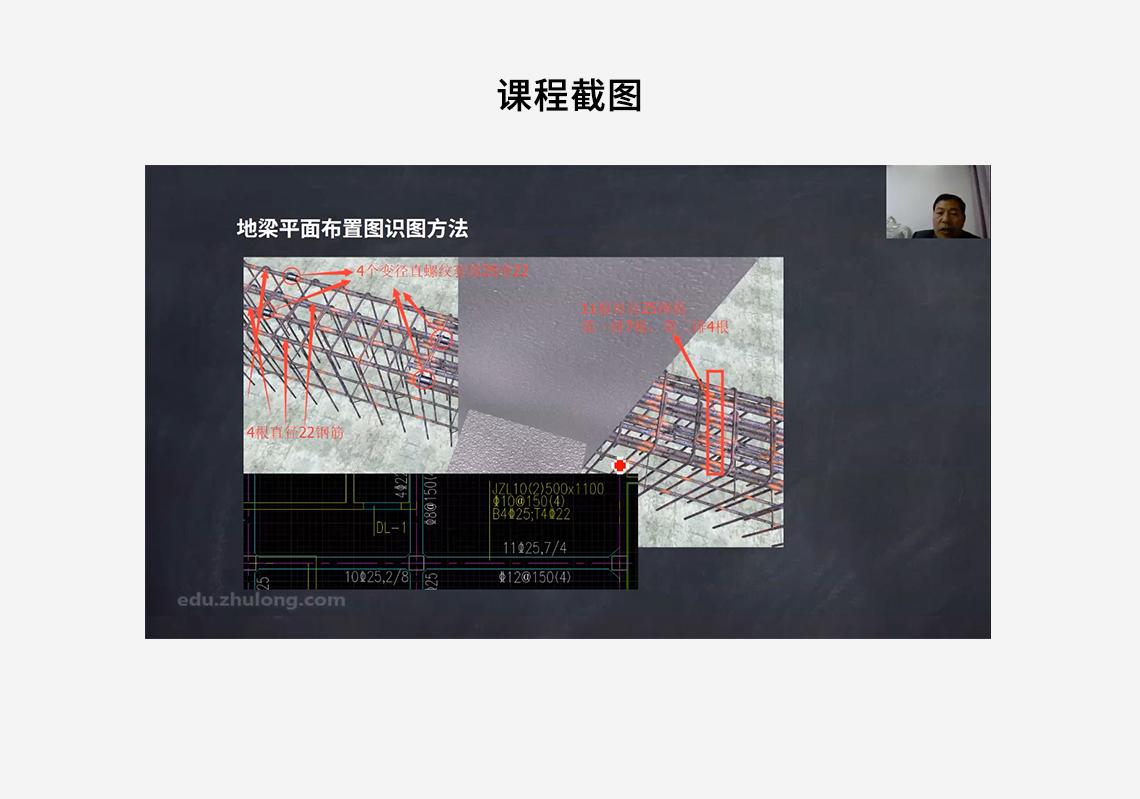 本次试听课,刘长现老师通过实际图纸与revit模型相结合的形式,生动形象的讲解了地量识图以及图纸上钢筋与实际钢筋的对应关系。
