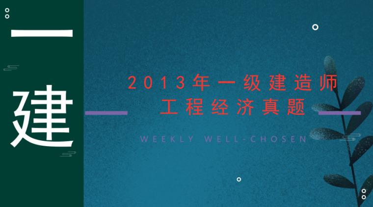 2013年一级建造师工程经济真题(19页)