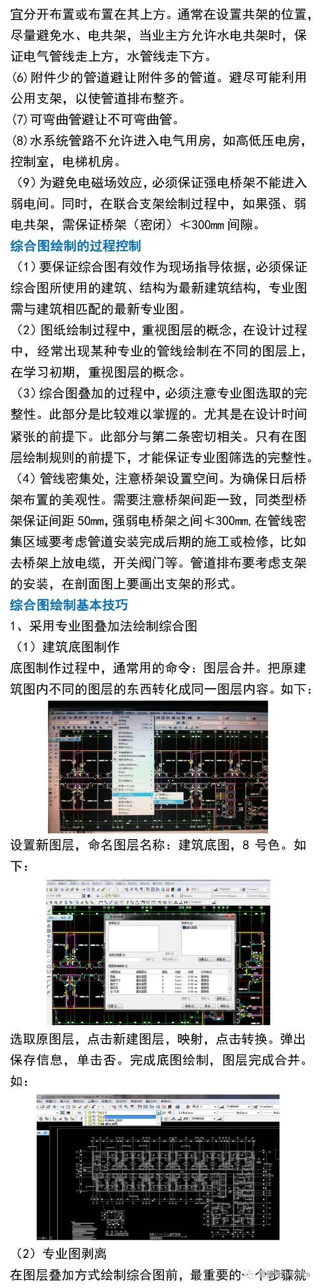 干货|机电管线综合图绘制_4