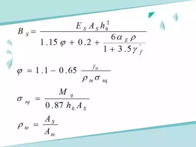 [框架结构手算实例]Part5跨中挠度验算