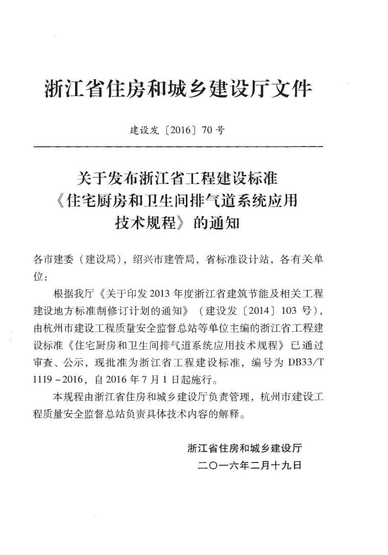 浙江DB33T1119-2016住宅厨房和卫生间排气道系统应用技术规程
