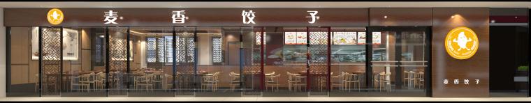 和嘉汇饺子馆-1