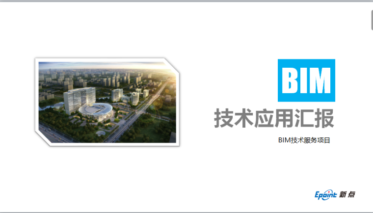 BIM技术应用汇报