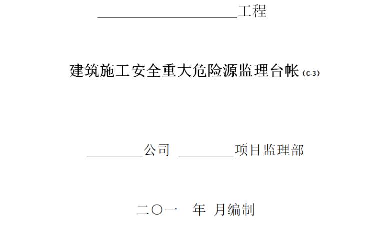 建筑施工安全重大危险源监理台帐(共2张)