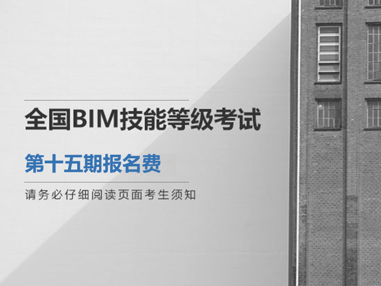 全国BIM技能等级考试第十五期报名费